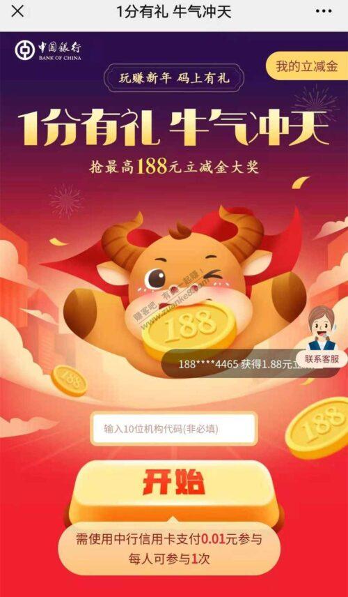 广东中行1分钱抢188元微信立减金