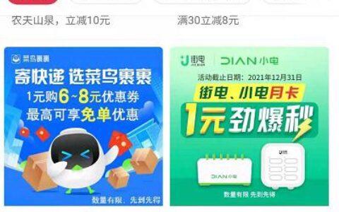 中行1元撸共享充电宝月卡,每月使用30次每次1小时!