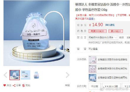 【京东】宝贝页下领券整理达人 全棉美容洁面巾130g【0