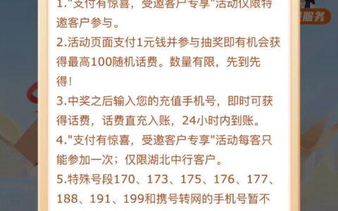 中国银行湖北地区支付1元得10元话费 可能受邀
