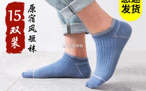 19.9元 俞兆林防臭透气短袜15双俞兆林夏季短袜中筒袜