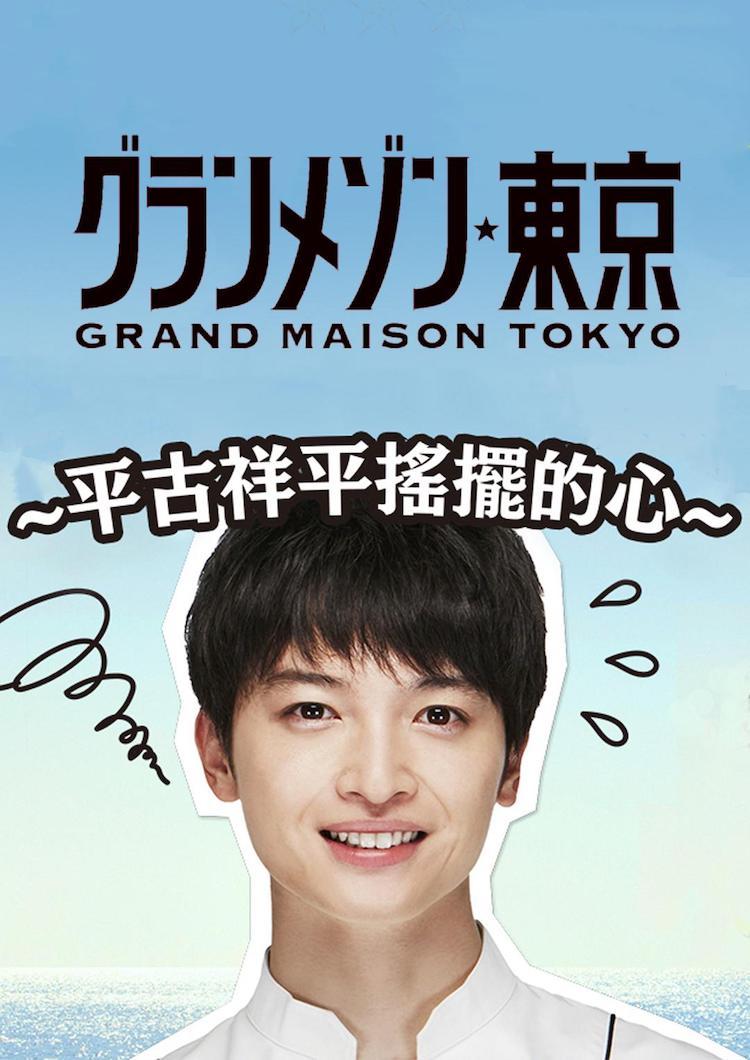 [sw-047]《东京大饭店 番外》:就是东京大饭店的延伸支线故事-爱趣猫
