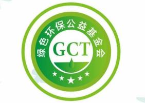 GCT绿色环保链,注册完成实名送体验矿机1台,30天产10币-网赚项目