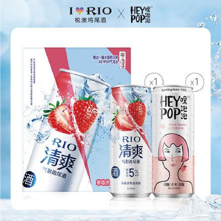 RIO锐澳鸡尾酒果酒5度清爽草莓味+heypop气泡水礼盒装2