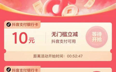 【抖音】app搜【七阿姨】13点有银行卡10元支付券