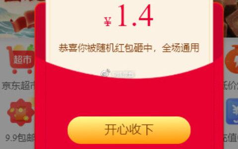 京东购物小程序,首页停留,弹红包