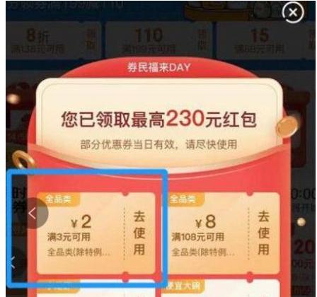 打开京东App首页>>>领券中心>>>会有礼包弹出,里面有3