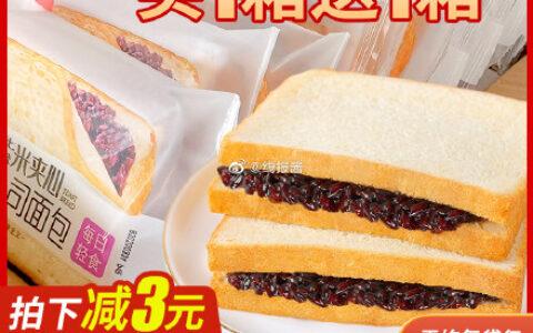 0点开始 泓一紫米吐司400g【6.8】泓一紫米面包整箱奶