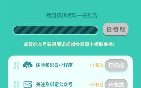 139邮箱领腾讯周卡