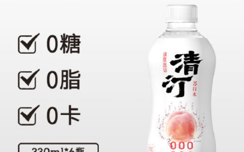 清汀苏打气泡水330ml*6,两种口味任选,都是【9.9】
