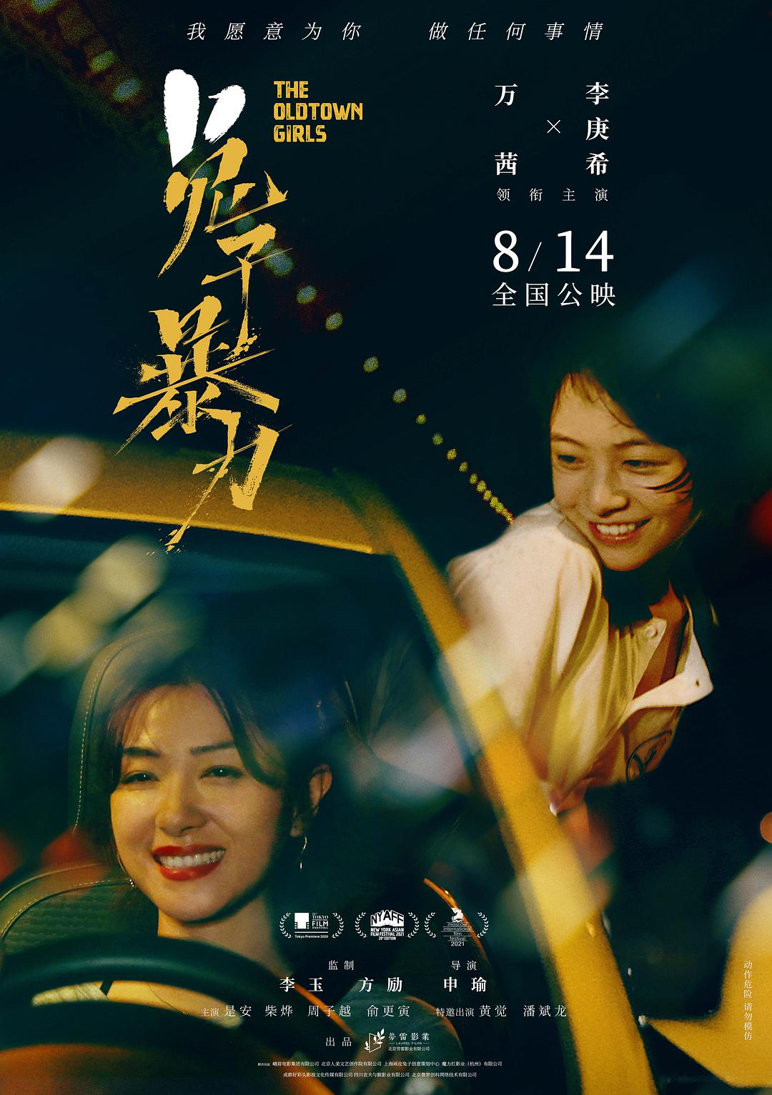悠悠MP4_MP4电影下载_[兔子暴力][WEB-MKV/5.17GB][国语配音/中文字幕][4K-2160P][H265编码][女性,犯罪,文艺,剧情,成长,悬疑,中国大陆