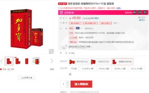 加多宝凉茶 纯植物饮料250ml*30盒 整箱装,叠加249-50