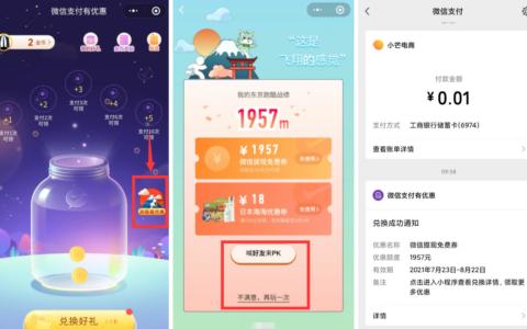 """【微信免费领取提现手续费抵扣券】微信小程序搜索""""微"""