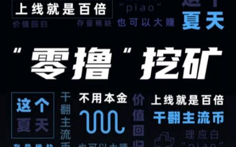 Vchat【V聊】:注册实名开启挖矿,6代长链收益,团队化推广!
