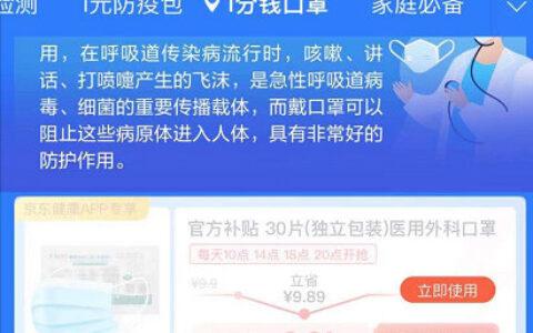 【京东】 需要下载京东健康app,页面里有领券口罩【0.