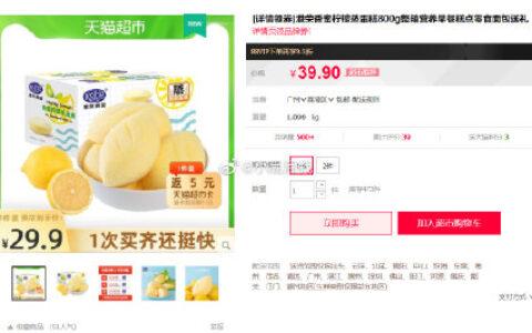 [详情领券]港荣香蜜柠檬蒸蛋糕800g整箱营养早餐糕点零