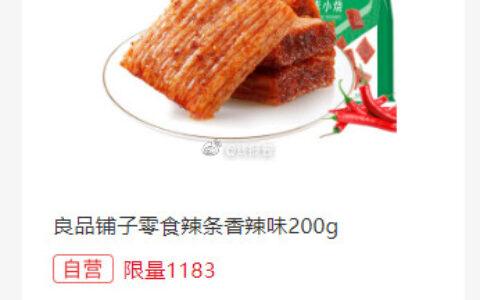 20点秒杀限量1183、1+运费卷良品铺子素小烧大刀素肉味