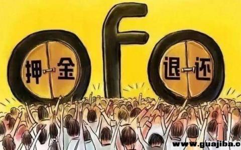 ofo小黄车退押金背后网赚骗局依然在延伸
