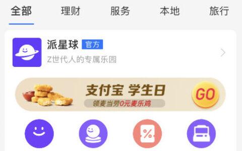 支付宝app搜【学生日】领0元购麦乐鸡兑换券,需随单,