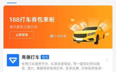 """支付宝app 搜""""高德"""" 概率中大额无门槛打车抵扣券"""
