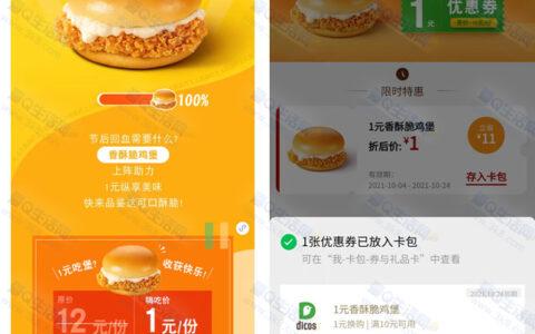 1元撸价值12元德克士香酥脆鸡堡 亲测已领