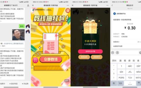 """微信关注""""邮储银行广东分行""""->发送""""数钱""""进去简单"""