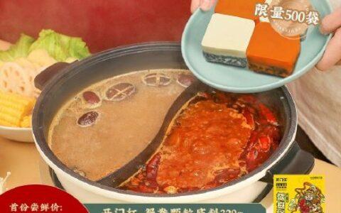 【小龙坎超级工厂出品】开门红鸳鸯火锅底料320g【6.8