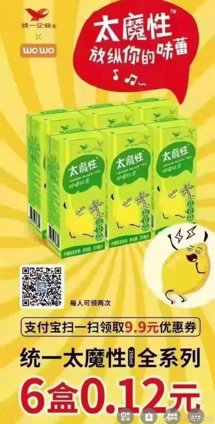 【统一】反馈支付宝扫码领券,可以6盒饮料0.12元,一