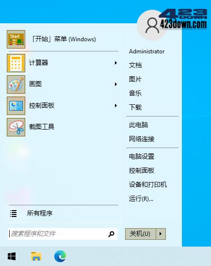 开始菜单工具_SuperStart_v1.1.1_简体中文版