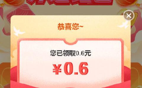 【京东】微信扫试试领开运红包