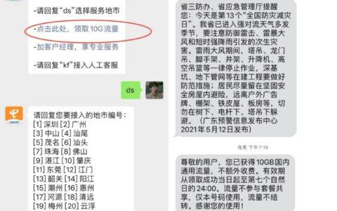 """【广东电信免费领10G流量】微信关注""""广东电信""""->点"""