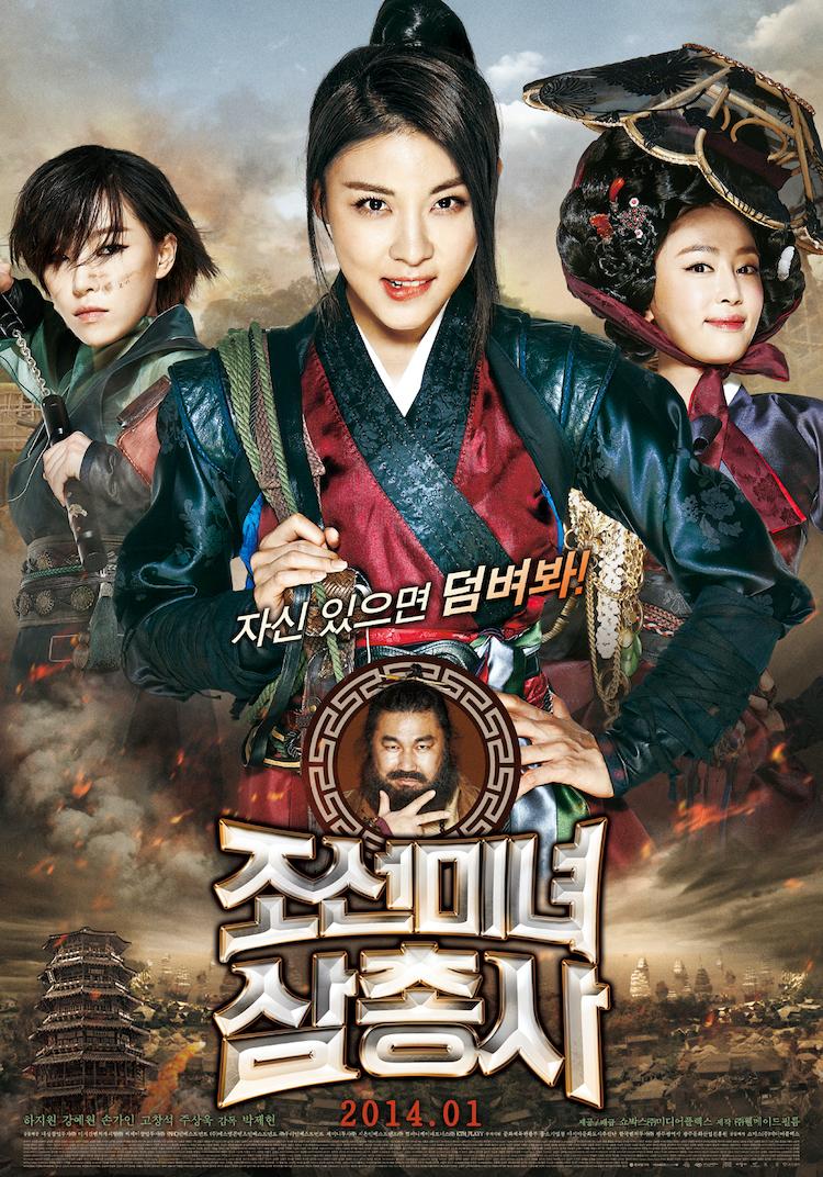 [gar-236]《朝鲜美女三剑客》影评:剧本很弱,完全是靠着演员们精采的演技跟场景来支撑-爱趣猫