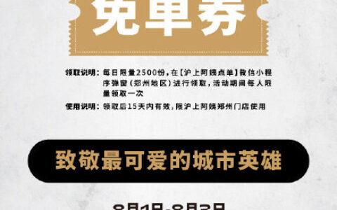 【沪上阿姨】郑州地区,使用微信小程序【沪上阿姨点单