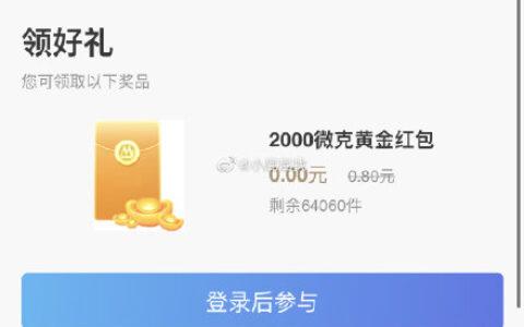"""招商银行APP搜索""""看视频送好礼""""看视频领取2000微克"""