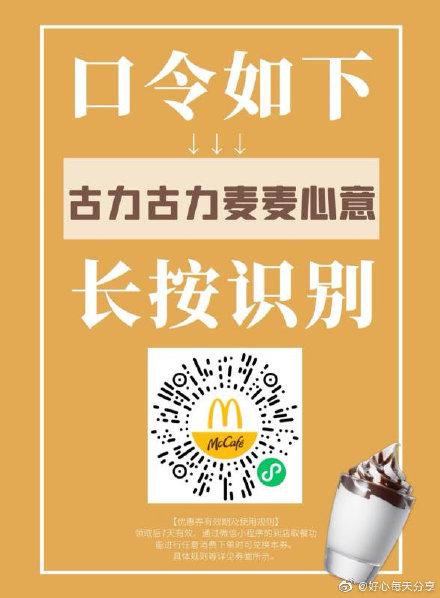 【麦当劳】微信扫小程序,输入图片口令,领新地兑换券