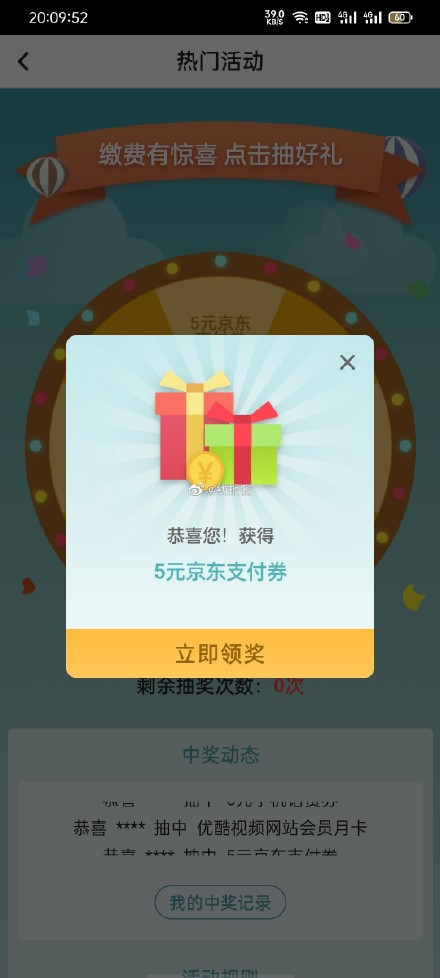 中国银行app定位苏州-生活-生活缴费-移动通讯-一块钱