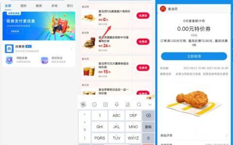 """【麦当劳免费吃脆汁鸡】打开支付宝搜索""""消费券""""->顶"""