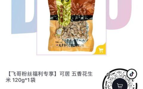 一元五香花生米120g