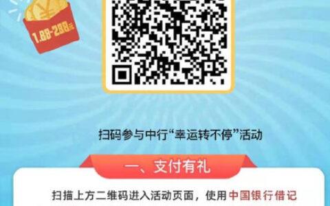【中行】反馈上海用户参加,支付0.01抽微信立减金