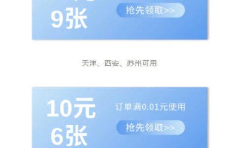 【曹操出行】【无套路 直送】15元立减券9张支付0.01购