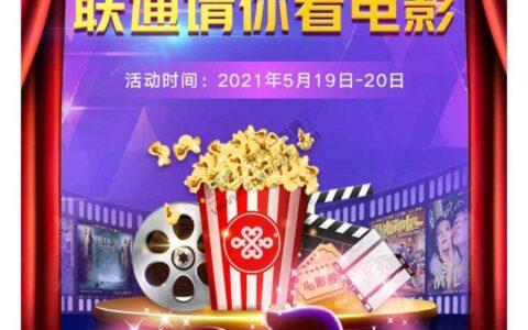 深圳联通50电影券