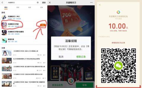 【天刀新用户领10元红包】新一期!微信扫码->页面下载