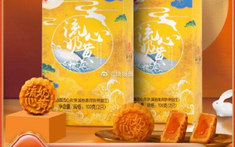 知味观流心奶黄月饼礼盒【9.9】知味观流心奶黄月饼