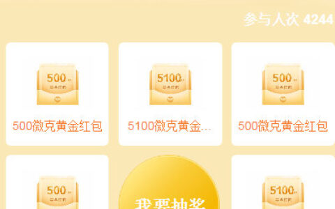 【招行】 预约直播抽奖黄金份额,中奖率100%,看着数