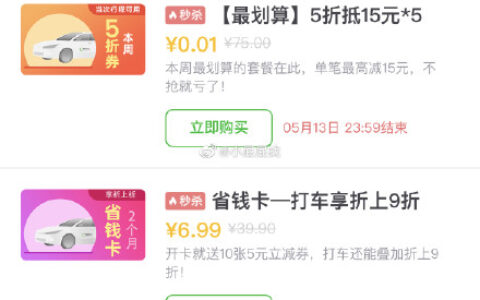 坐标深圳 曹操出行优惠券商城有两个一分钱券包,很划