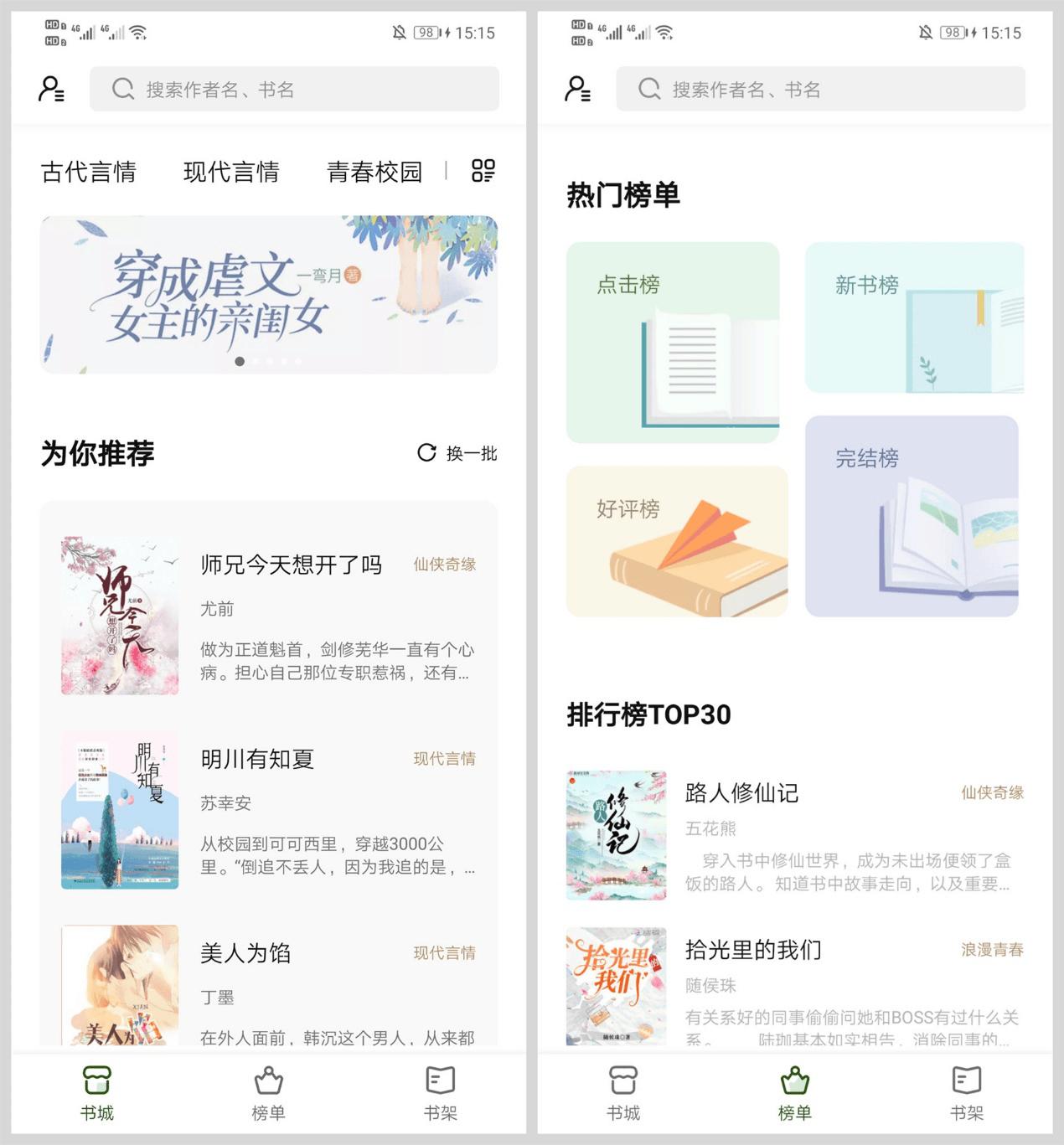 书芽v1.2.1 无广告书源贼多_小说免费阅读神器