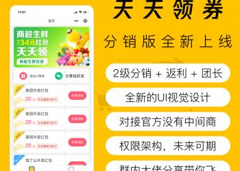 天天领优惠券小程序应用【更新至V1.1.5】