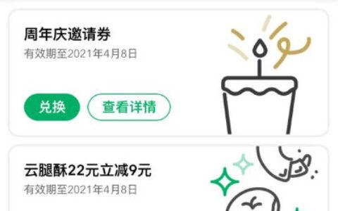 【星巴克】反馈登陆账号发现自动推送了一张周年庆邀请