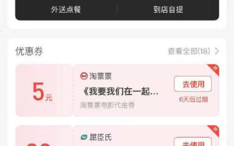 支付宝app搜 屈臣氏 益禾堂 全家 红旗连锁 淘票票反馈