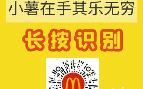 【麦当劳】微信扫小程序输入口令,可领可领免费小薯兑